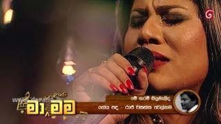 Ma Nowana Mama with Umara Sinhawansa ( 07-07-2017 ) Thumbnail