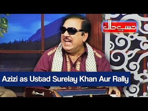 Hasb E Haal - 10 Aug 2017 - Azizi As Ustad Sureelay Khan Aur Rally - حسب حال - Dunya News