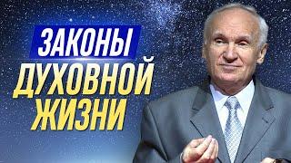Законы духовной жизни. Ч.3 (МПДА, 2014.02.11) — Осипов А.И.