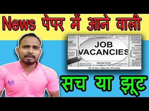 News Paper's Job Posting | True Or False | Must Watch Video | Mr. Kashyap