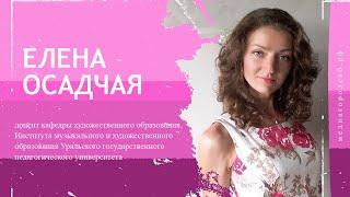 Осадчая Елена  Инфографика