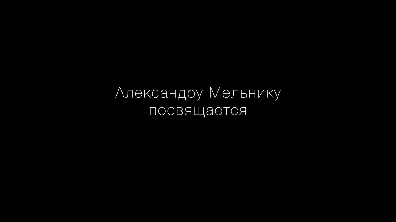 """""""ЧЁРНЫЙ ВОРОН"""" (посвящается Сане Мельнику, нашему басисту)"""
