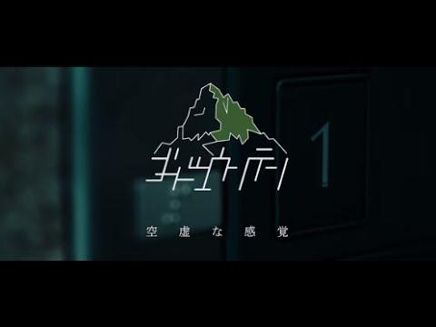 ゴードマウンテン『空虚な感覚』Music Video
