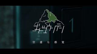 ゴードマウンテンの1st mini ALBUM「山道」に収録されている 空虚な感覚...
