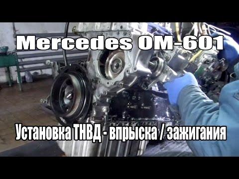 Установка ТНВД на двигатель Mercedes OM601.  Метки ГРМ OM601 Mercedes Sprinter - Vito.