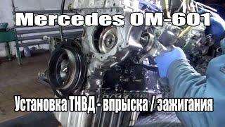Установка ТНВД на двигун Mercedes OM601. Мітки ГРМ OM601 Mercedes Sprinter - Vito.