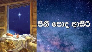 🎄🎅 Pini Poda Asiri | පිනි පොද ආසිරි | Christmas Song  | BnS | Lyrics | FULL HD