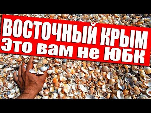 Это вам не ЮБК. Крымский ТАЙЛАНД. ВОСТОЧНЫЙ КРЫМ. Дикие Пляжи.
