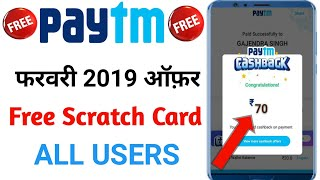 Paytm New Offer ₹51 + ₹51 Paytm | Paytm New Offer Today | Paytm Latest Offer Today 2020