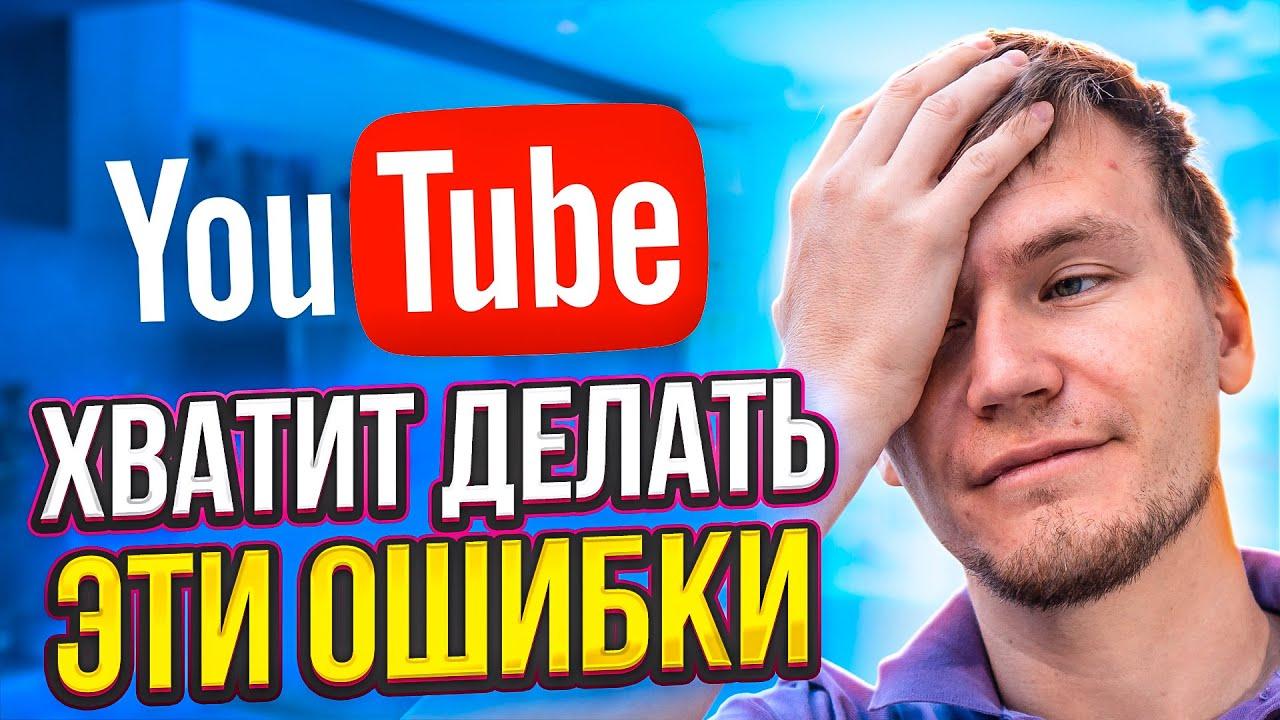 Как раскрутить канал на youtube правильно или ошибки начинающих ютуберов