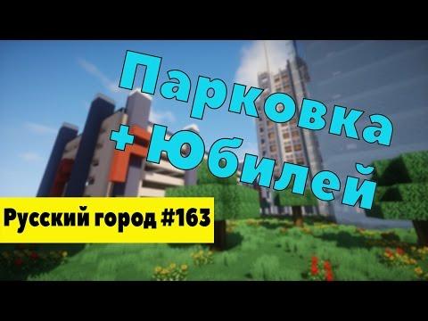 Русский город в Minecraft - 163 - ЮБИЛЕЙ
