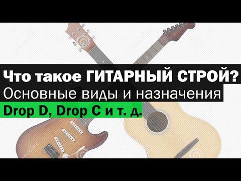 ГИТАРНЫЙ СТРОЙ | Drop C, Drop D и т.д.