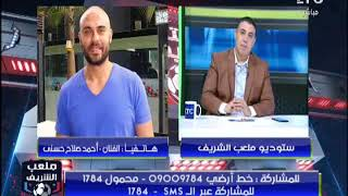 مداخلة أحمد صلاح حسني مع احمد الشريف ويكشف اسباب اتجاهه للتمثيل وتوقعاته للمنتخب