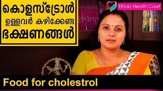 Food for cholestrol | കൊളസ്ട്രോൾ ഉള്ളവർ കഴിക്കേണ്ട ഭക്ഷണങ്ങൾ | Ethnic Health Court