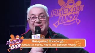 Владимир Винокур в Анекдот Шоу