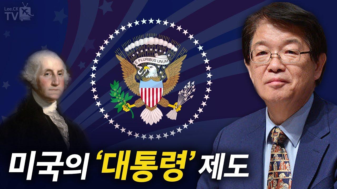 [이춘근의 국제정치 165회] ① 미국의 '대통령' 제도