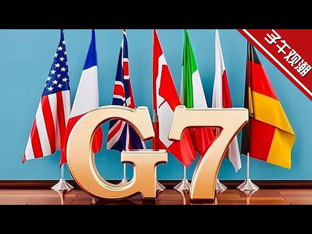 """【子午观潮】G7峰会拉盟友搞倡议 拜登又瞄上了""""一带一路"""""""
