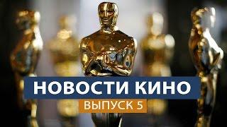 Новости кино - Номинанты премии Оскар 2017, Золотая Малина 2017 и Терминатор 6