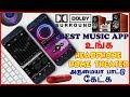 🎧அருமையா பாட்டு கேட்க 😍 🎶 Best Music App to hear your favorite music on Home Theater or Headphone