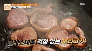 무아지경 먹방 타임 <오리고기 월남쌈> MBN 2106…