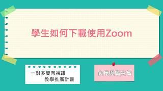 家長與學生篇03 學生如何下載使用Zoom