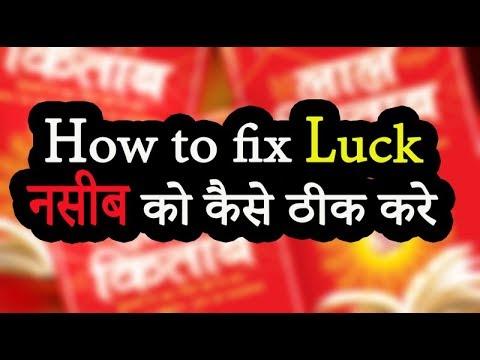 Gurudev GD Vashist | How to fix luck (नसीब को कैसे ठीक करे)