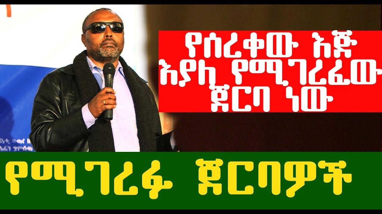የሰረቀው እጅ እያለ የሚገረፈው ጀርባ ነው - መጋቢ ሐዲስ እሸቱ አለማየሁ | Ethiopia