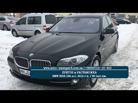 Пригон и растаможка BMW 520d 184 л.с. / 2012 г.в.