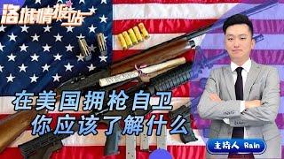 在美国拥枪自卫 你应该了解什么 《洛城情报站》第159期Jun 04, 2020