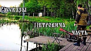 Розповіді Петровича про полювання та риболовлі; (пригоду перше)