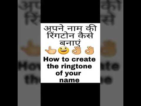 How to create the ringtone of your name? / [ अपने नाम की रिंगटोन कैसे बनाएं ] { IN HINDI / URDU }