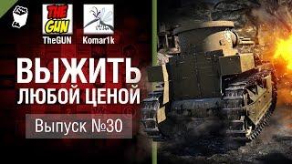 Выжить любой ценой №30 - от TheGun и Komar1K [World of Tanks]