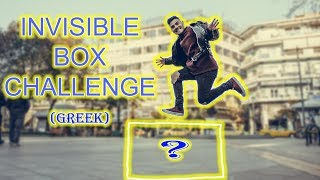 Invisible Box Challenge Greek Version