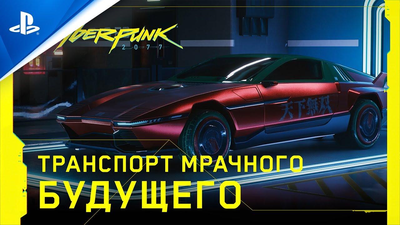 Cyberpunk 2077   Транспорт мрачного будущего (субтитры)   PS4