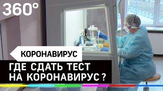 В Подмосковье любой желающий может сдать тест на коронавирус