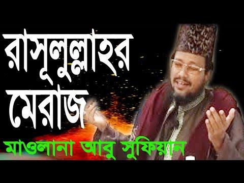 রাসূলুল্লাহর মেরাজ | Mawlana Abu sufian Al Qaderi | Bangla Waz  Ruposhi Bangla Production