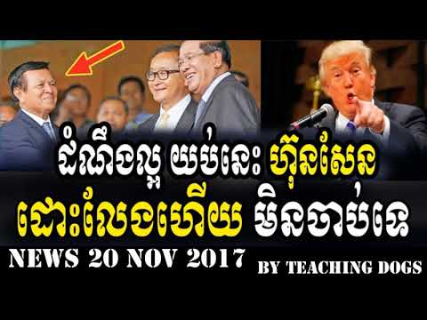 Khmer Hot News RFA Radio Free Asia Khmer Morning Monday 11/20/2017