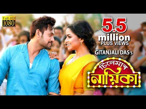 Cinemar Nayika   Singer: Gitanjali Das   Assamese Latest Video Song   Ramen Danah   2019   OFFICIAL