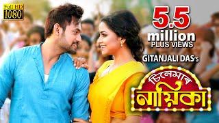 Cinemar Nayika | Singer: Gitanjali Das | Assamese Latest Video Song | Ramen Danah | 2019 | OFFICIAL