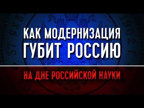 Как модернизация погубит Россию