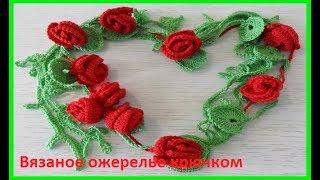 Вязаное ожерелье крючком,украшение,crochet flower  (бэби № 67)