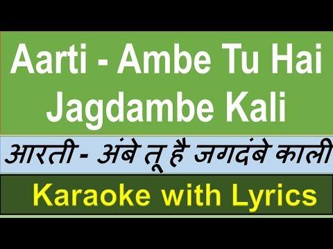 Aarti  Ambe Tu Hai Jagdambe Kali  KARAOKE With Lyrics Hindi & English -  Ambe Maa Aarti