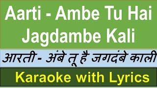 Aarti  Ambe Tu Hai Jagdambe Kali  KARAOKE with Lyrics Hindi & English |  Ambe Maa Aarti  | Navratri