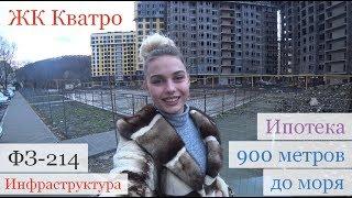 Квартиры в Сочи в ипотеку / Кватро / Недвижимость Сочи