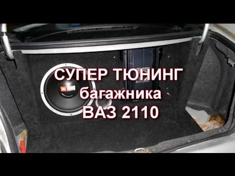 Супер тюнинг багажника ВАЗ 2110 своими руками