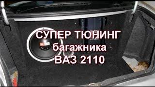 видео Багажник на крышу ВАЗ 2110: это просто