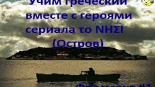 Греческий для начинающих. Учим греческий вместе с героями сериала ОСТРОВ-1