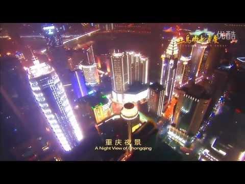 鸟瞰新重庆(2012版)(A Bird's Eye View of Chongqing, China)