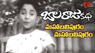 Old Songs| Balarajukatha Movie | Mahabalipuram Song | Prabhakar - OldSongsTelugu