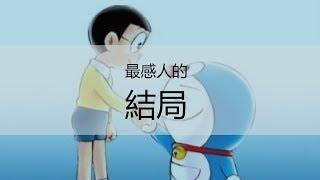 【哆啦A夢】最感動的同人大結局